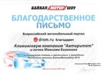 "Фестиваль тюнинга ""БайкалМоторШоу"""