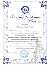 АО «Иркутскэнергоремонт»
